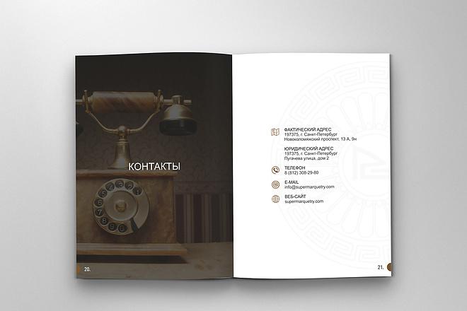 Разработаю Маркетинг Кит, для личных встреч и рассылки 122 - kwork.ru