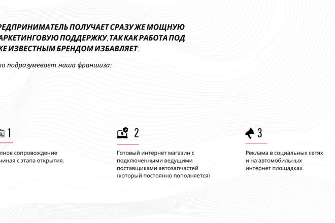 Стильный дизайн презентации 17 - kwork.ru