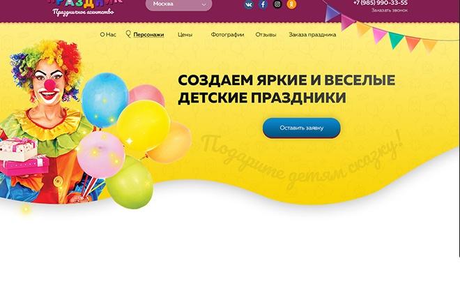 Первый экран Landing Page 13 - kwork.ru