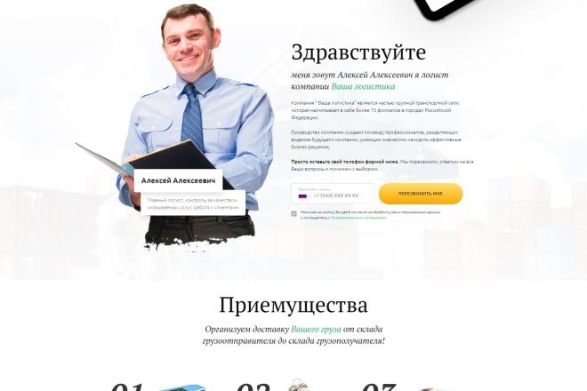 Адаптивная верстка сайта по дизайн макету 7 - kwork.ru