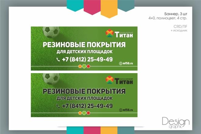 Дизайн - макет быстро и качественно 5 - kwork.ru