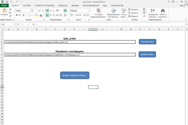 Напишу макрос на VBA для Excel 84 - kwork.ru