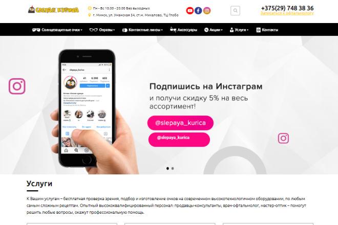 WordPress - натяжка с верстки HTML 11 - kwork.ru