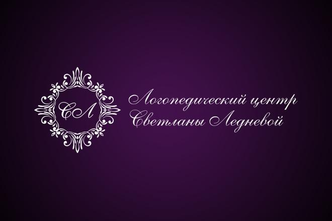Разработаю стильный логотип для Вашего бизнеса 63 - kwork.ru