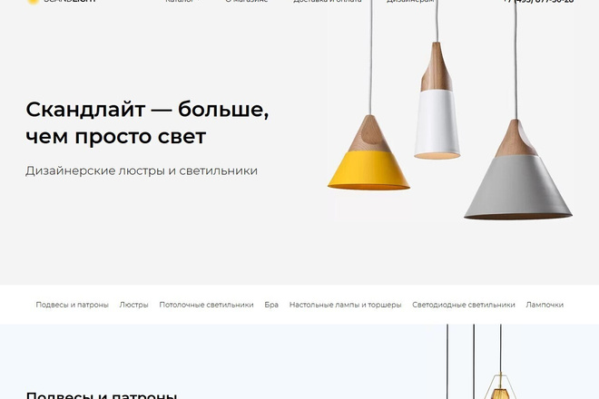 Копирование сайтов практически любых размеров 4 - kwork.ru