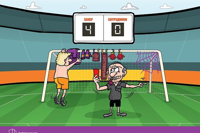 Нарисую для Вас иллюстрации в жанре карикатуры 211 - kwork.ru