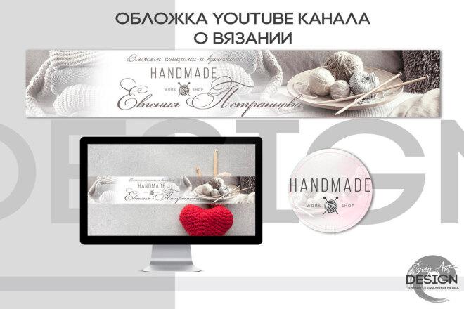 Оформление канала Ютуб. Дизайн шапки Youtube 9 - kwork.ru