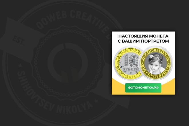 Сделаю качественный баннер 26 - kwork.ru