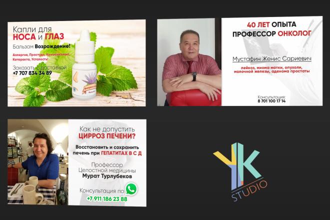 Продающие баннеры для вашего товара, услуги 54 - kwork.ru