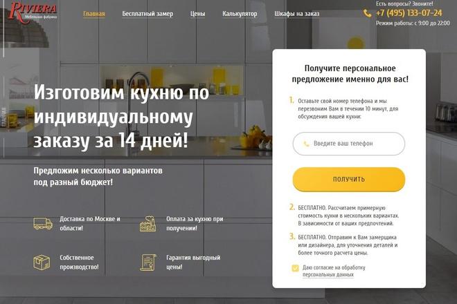 Верстка с Вашего любого макета или же с картинки 7 - kwork.ru