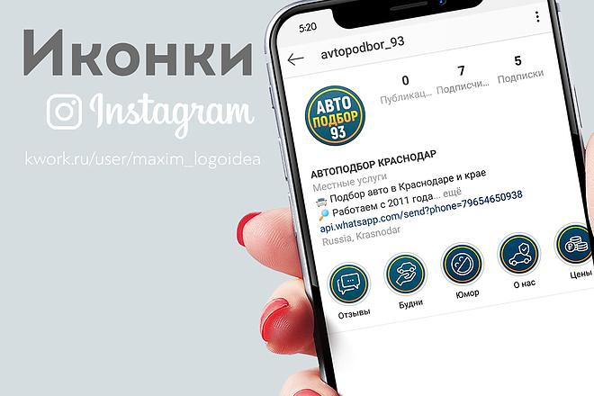 5 Иконок для актуальных историй в Инстаграм 2 - kwork.ru