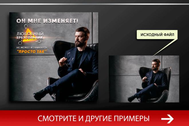 Баннер, который продаст. Креатив для соцсетей и сайтов. Идеи + 55 - kwork.ru
