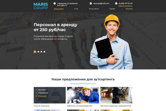 Дизайн страницы сайта 19 - kwork.ru