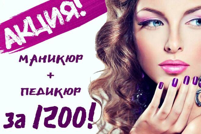 Баннер, либо обложка для соц. сети ВК 3 - kwork.ru