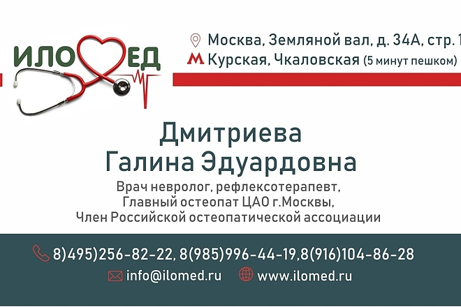 Макет листовки, флаера 15 - kwork.ru
