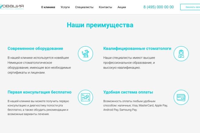 Создание сайта на Тильде 15 - kwork.ru