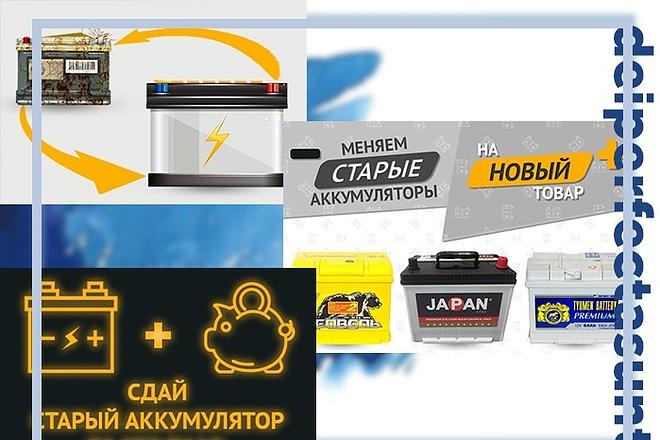 Дизайн, создание баннера для сайта и РСЯ, Google AdWords 5 - kwork.ru