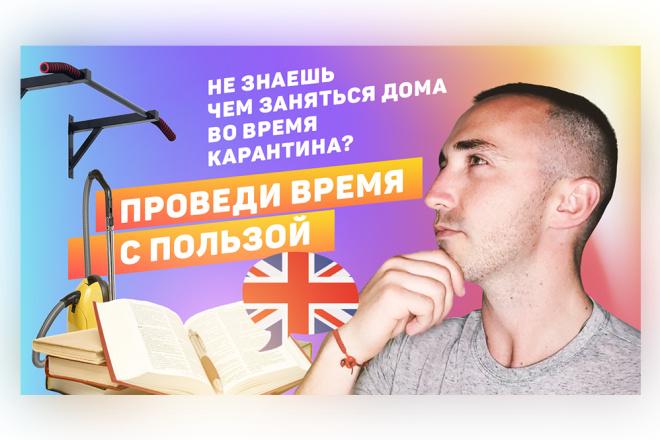 Сделаю превью для видеролика на YouTube 40 - kwork.ru