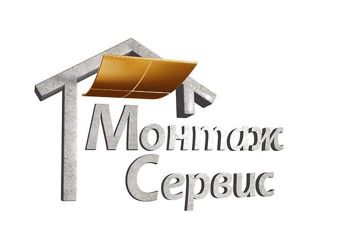 Создам объёмный логотип с нуля 14 - kwork.ru
