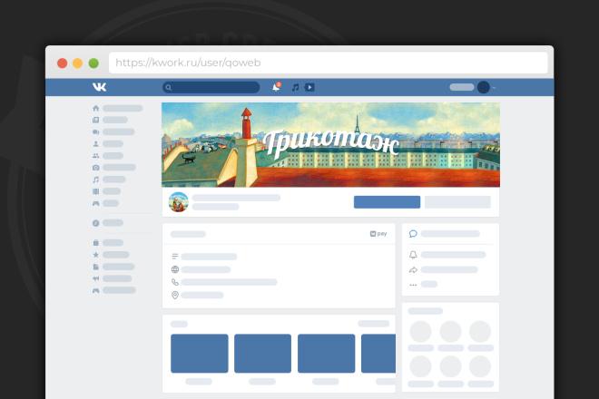 Сделаю оформление Вконтакте для группы 28 - kwork.ru
