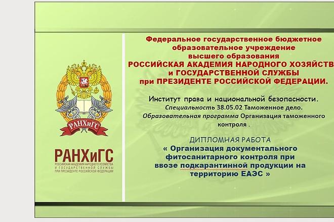 Стильный дизайн презентации 418 - kwork.ru