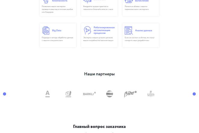 Перенос, экспорт, копирование сайта с Tilda на ваш хостинг 58 - kwork.ru