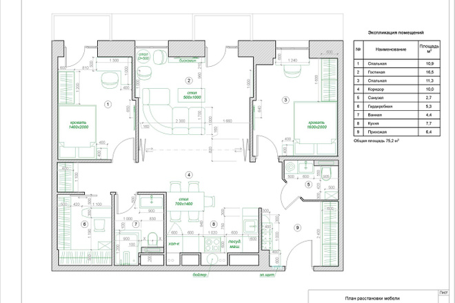 Планировочное решение квартиры, дома. Перепланировка. Планировка 28 - kwork.ru