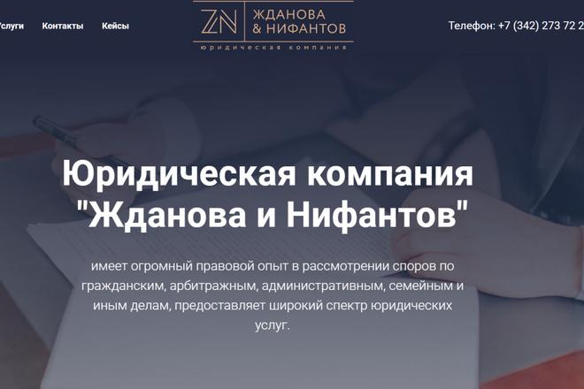 Создание сайтов на конструкторе сайтов WIX, nethouse 17 - kwork.ru