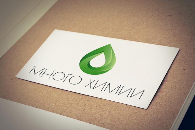 Современный логотип. Исходники в подарок 19 - kwork.ru