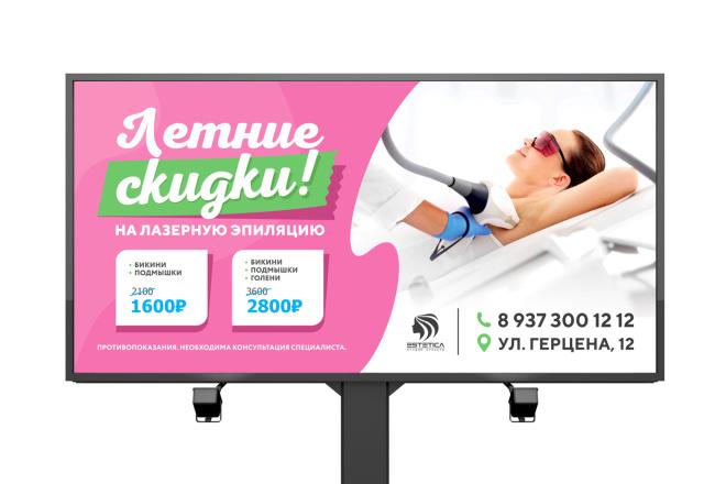 Разработаю дизайн флаера, акционного предложения 8 - kwork.ru