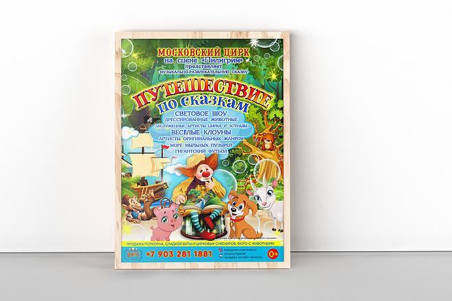 Дизайн плакаты, афиши, постер 23 - kwork.ru