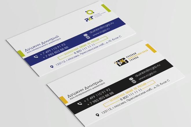 Разработаю красивый, уникальный дизайн визитки в современном стиле 40 - kwork.ru