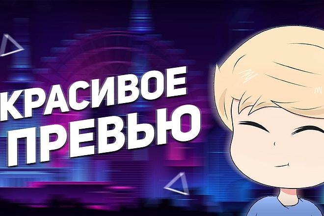 Сделаю 3 превью для ваших видео 1 - kwork.ru