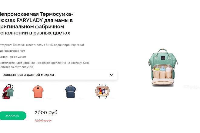 Platforma LP Creatium Сайт под ключ 42 - kwork.ru