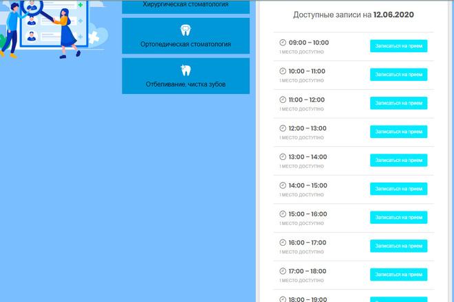 Создание сайта любой сложности 16 - kwork.ru