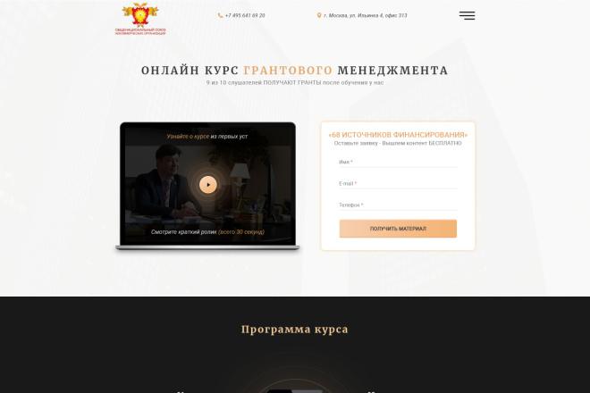 Дизайн Landing Page в PSD или Figma 14 - kwork.ru