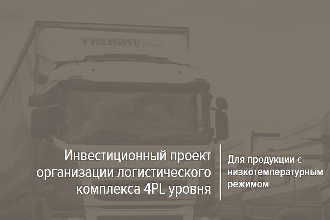 Презентация на любую тему 4 - kwork.ru