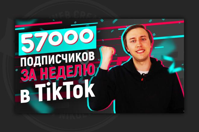 Сделаю превью для видео на YouTube 2 - kwork.ru