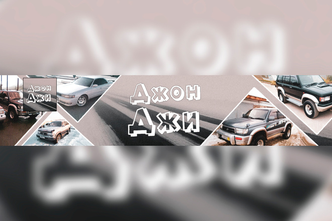 Оформление канала на YouTube, Шапка для канала, Аватарка для канала 29 - kwork.ru