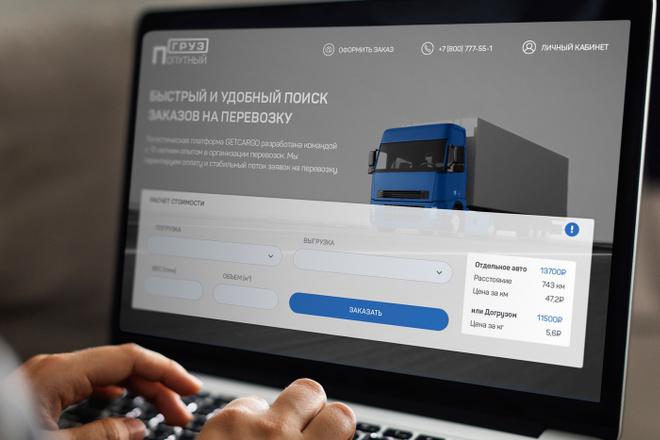 Создам дизайн страницы сайта 7 - kwork.ru