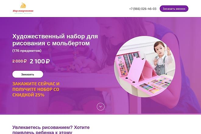 Landing Page с 0 + дизайн 79 - kwork.ru