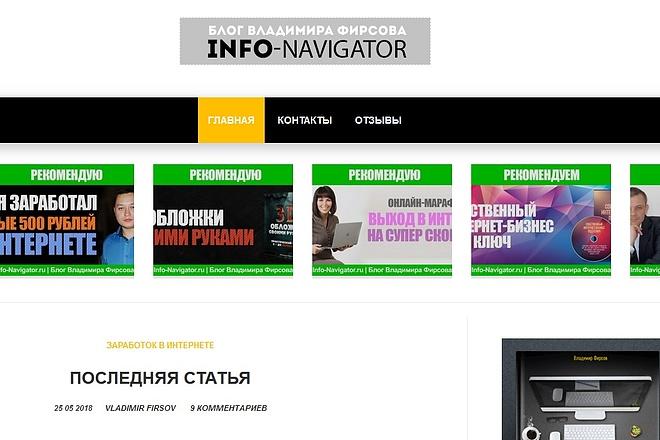 Блог на WordPress под ключ, установка плагинов, подарки 3 - kwork.ru