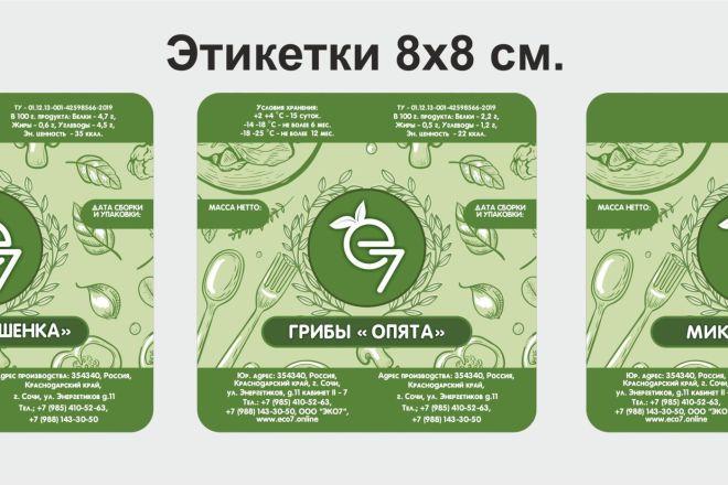 Разработка этикетки и бирки 1 - kwork.ru