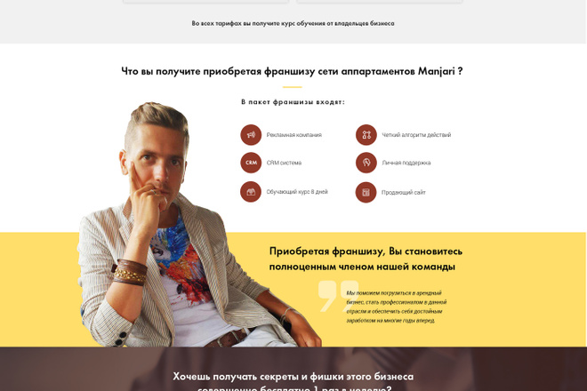 Дизайн страницы Landing Page - Профессионально 43 - kwork.ru