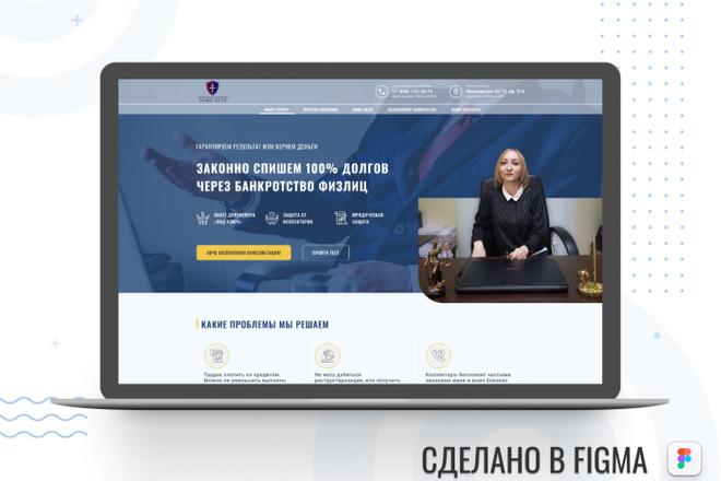 Уникальный дизайн сайта для вас. Интернет магазины и другие сайты 69 - kwork.ru