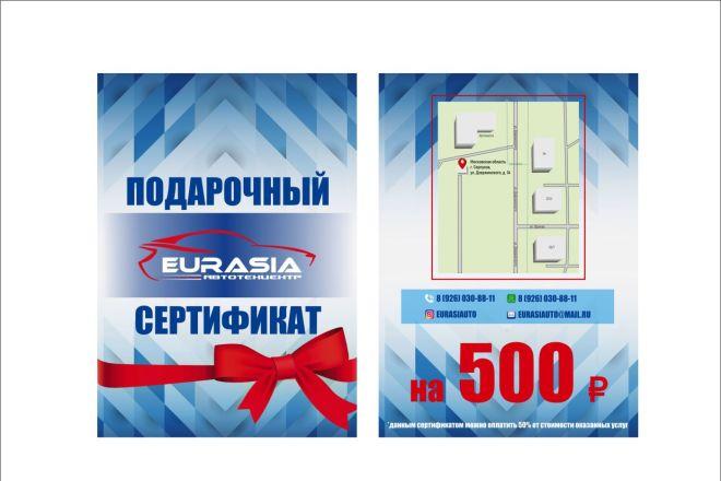 Создам флаер 41 - kwork.ru