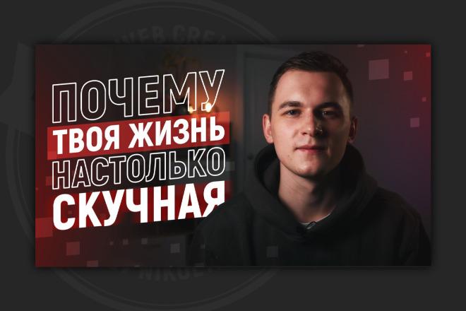 Сделаю превью для видео на YouTube 17 - kwork.ru