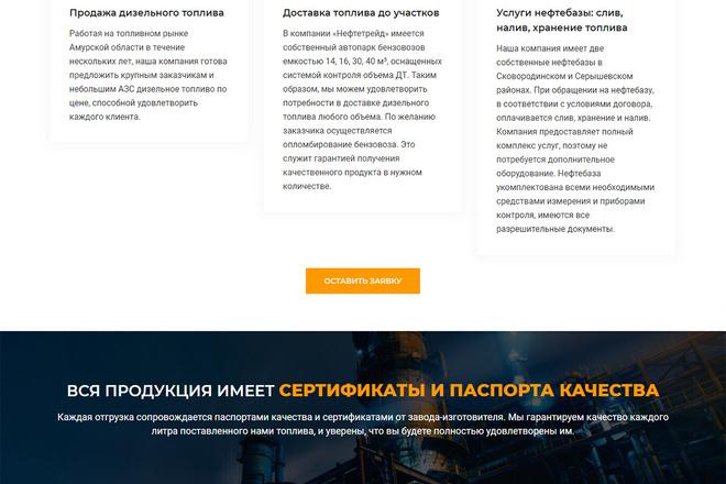 Сделаю продающий Лендинг для Вашего бизнеса 26 - kwork.ru
