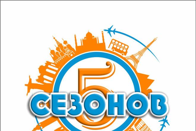 Сделаю профессионально логотип по Вашему эскизу 14 - kwork.ru