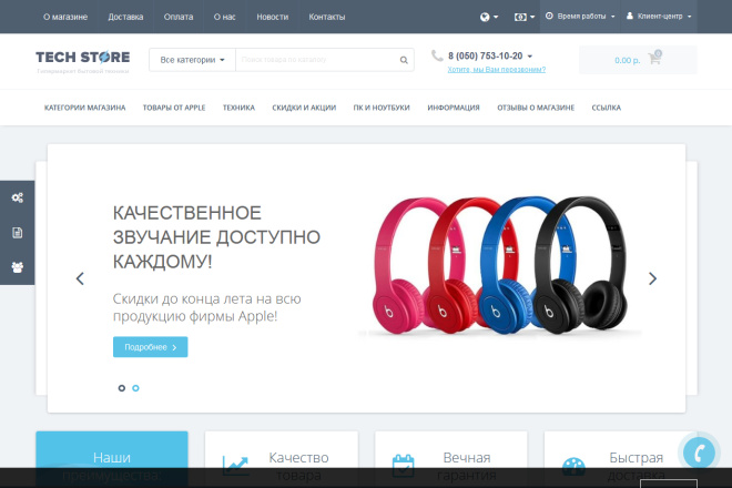 Разверну интернет-магазин на OpenCart OcStore+ установлю к нему шаблон 37 - kwork.ru